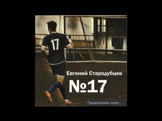 Евгений Стародубцев (ФК Волга Тверь)