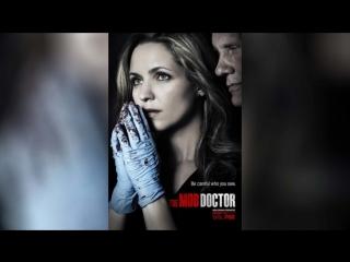 Доктор мафии (2012) | The Mob Doctor
