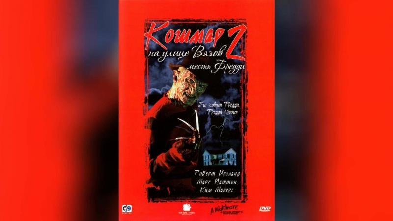 Кошмар на улице Вязов 2 Месть Фредди (1985) | A Nightmare on Elm Street Part 2: Freddy's Revenge