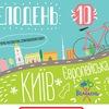 Велодень_Київ 2017