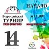 Российский Турнир FREE JUMPING