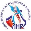 Министерство культуры, спорта и молодежи ЛНР