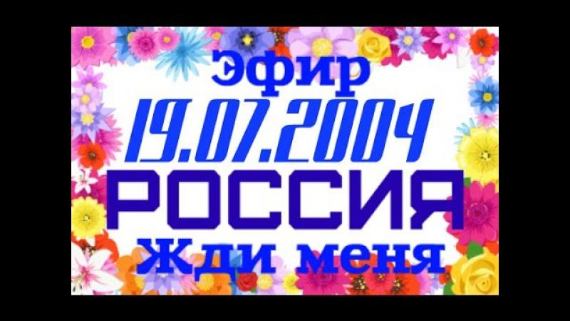 Жди меня - эфир 19.07.2004 Россия