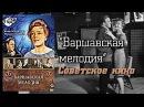 Фильм Варшавская мелодия (1969)