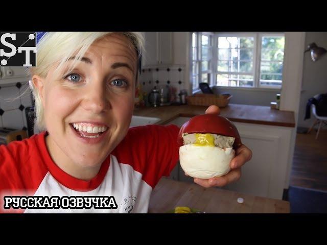 Ханна Харт-моя пьяная кухня: pokemon go SeriousTranslation