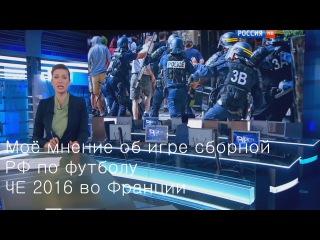 Блог Диджея. Моё мнение об игре сборной РФ по футболу ЧЕ 2016 во Франции. # 13