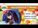 Праздник Защиты Детей в детском саду Маленькая страна в Княжьем Озере