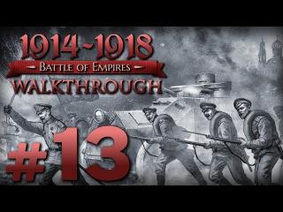 Прохождение Battle of Empires 1914-1918 - Часть #13 - Российская Империя: КАРА НЕБЕСНАЯ[2/3]