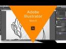 Урок 8 Обводим линейную иллюстрацию Adobe Illustrator для начинающих