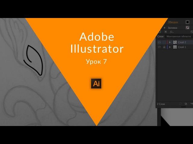 Урок 7. Начало работы с пером и кривыми безье. Adobe Illustrator для начинающих