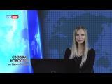 Сводка новостей: ДНР, ЛНР, Сирия, мир / 02.12.2016