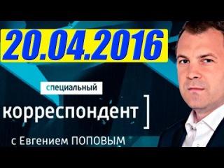 16 пленных солдат ВСУ госпитализированы из аэропорта Донецка