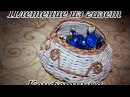 Плетение из газет - конфетница DIY (корзинка) Первый Творческий