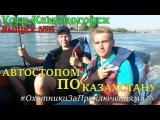 Автостопом По Казахстану. Выпуск №6 Усть-Каменогорск