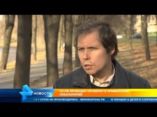 Директор Примоского океанариума рассказал, что смерть питомцев стала неожиданностью для сотрудников