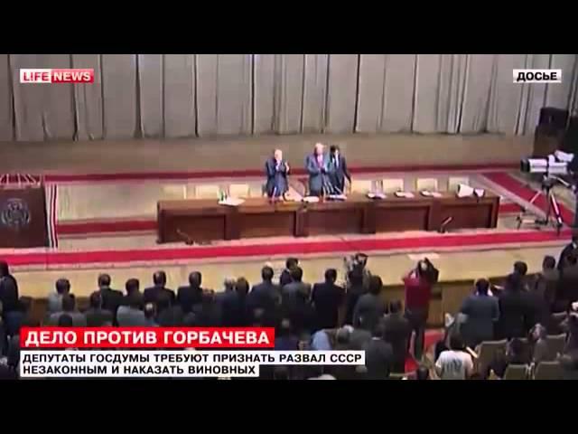 Бомба Мы живём до сих пор в СССР Горбачёва под суд