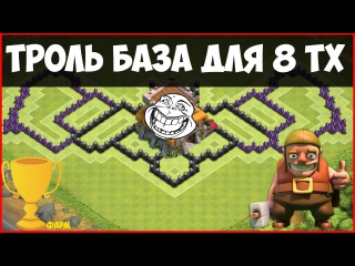 ТРОЛЛЬ БАЗА ДЛЯ ТХ 8 | CLASH OF CLANS