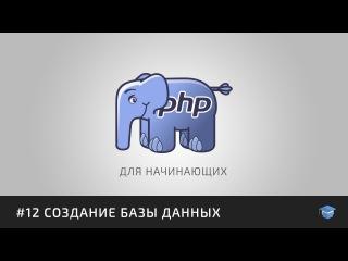 PHP для начинающих | #12 Создание MySQL базы данных