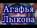 Агафья Лыкова отшельница семья староверов видео биография история 2019