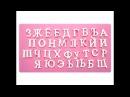 Буквы с мастики Молд Русский алфавит Как сделать красивые буквы с мастики
