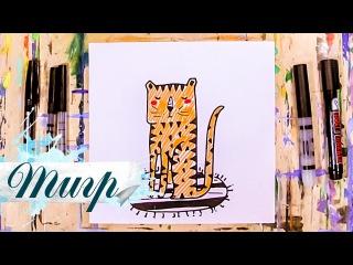 Как нарисовать тигра фломастерами - урок рисования для детей от 4 лет, рисуем дом ...