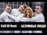 ПРЕМЬЕРА! Call Of Beat - Безумные люди