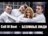 ПРЕМЬЕРА! Call Of Beat - Безумные люди
