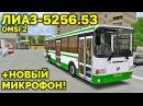 OMSI 2 обзор автобуса ЛиАЗ 5256 53 Кострома