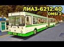 OMSI 2 обзор автобуса ЛиАЗ 6212 40 Кострома