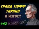 ТАРКИН В ИЗГОЕ Звёздные войны Изгой один