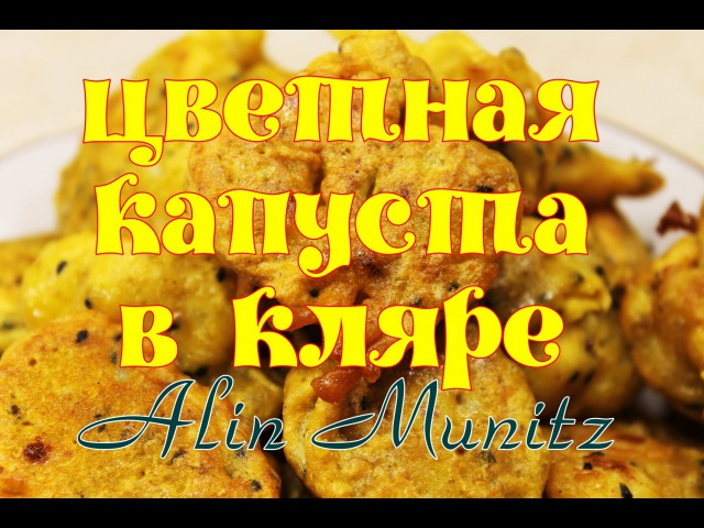 Готовим с Alin Munitz - ЦВЕТНАЯ КАПУСТА В КЛЯРЕ [пакора]