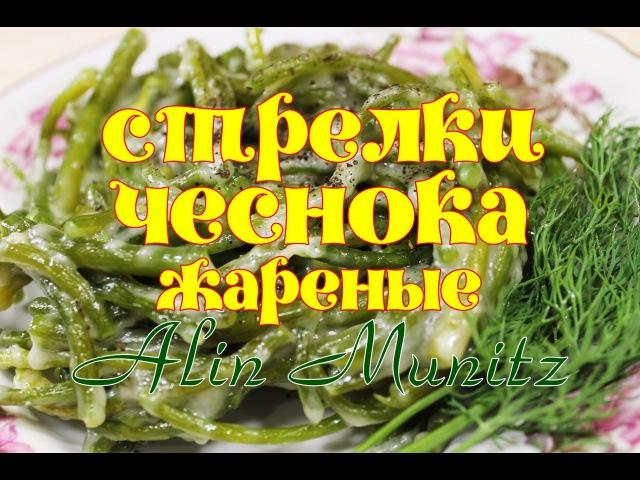 Готовим с Alin Munitz - ЖАРЕНЫЕ СТРЕЛКИ ЧЕСНОКА