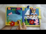 видео обзор развивающей книги. книга из фетра ручная работа
