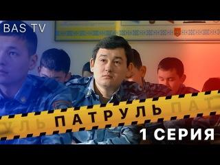 Патруль - 1 серия [1 сезон]