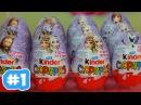 Киндер Сюрприз Холодное Сердце 1 новая серия для девочек Kinder Surprise Frozen