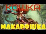 Рыжий кот удачу приносит. =))) Prime world - царица ночи / черная пантера в силу.