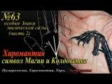 Воронья лапа. Символ Колдуна. Хиромантия - Hiromantiyaи от Владимира Красаускас.63