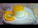Итальянский Десерт Апельсиновая Панакота Панна Котта Panna Cotta Recipe Простой Рецепт