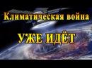 Климатическое оружие России климатические войны уже идут хаарп мифы и реальнос
