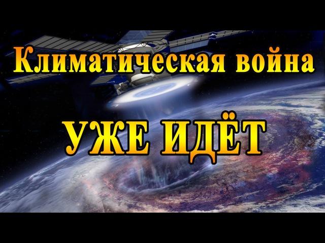 Климатическое оружие России климатические войны уже идут хаарп мифы и реальнос ...