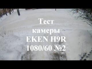 Тест камеры EKEN H9R на велосипеде №2