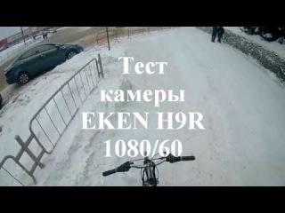 Тест камеры EKEN H9R на велосипеде №1