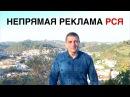 Непрямая реклама в Рекламной Сети Яндекса РСЯ