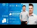 Как открыть ДРОПШИППИНГ интернет-магазин 30 продаж/день