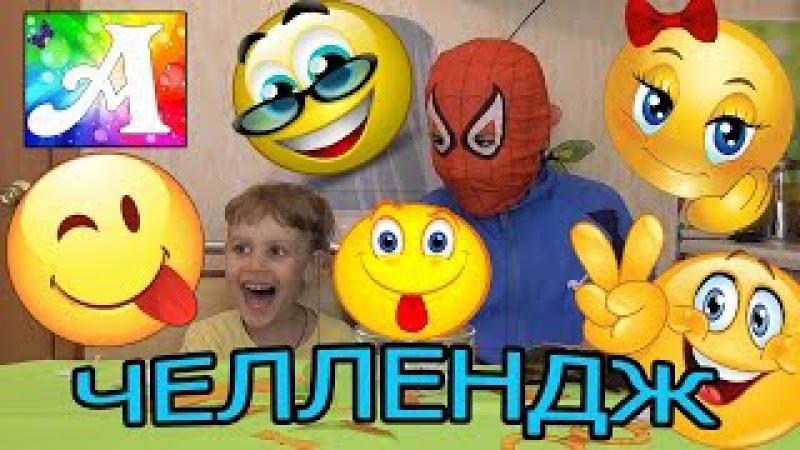 СМАЙЛ ЧЕЛЛЕНДЖ с ЧЕЛОВЕКОМ ПАУКОМ супергерои в реальной жизни