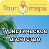 Tourmapa Турмапа - турфирма Херсон, горящие туры