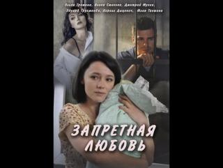 Запретная любовь / серия 1 из 12 / 2016