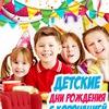 Детская игровая комната Авирята Пермь Аниматор