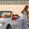 Кабриолет На Свадьбу, Аренда Заказ в Москве
