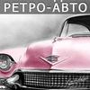 Ретро Автомобили в Москве Аренда Прокат авто